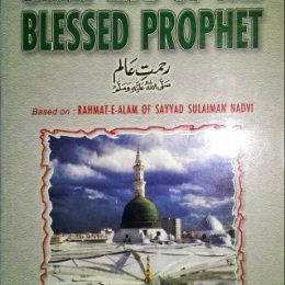 Brief Life of The Blessed Prophet