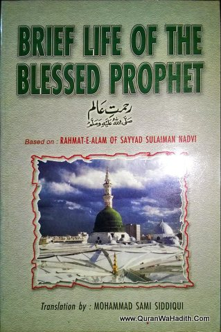 Brief Life of The Blessed Prophet ﷺ