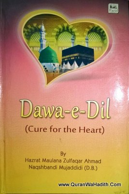 Cure For The Heart – Dawa e Dil