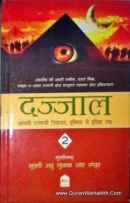 Dajjal, Aalami Dajjali Riyasat, Hindi, 3 Vols Set