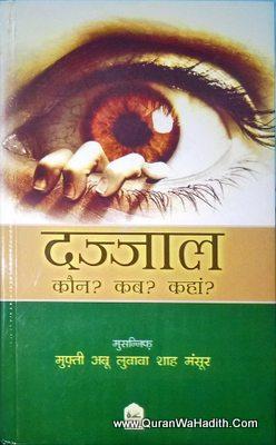 Dajjal Kaun Kab Kaha – Hindi, 3 Vols Set