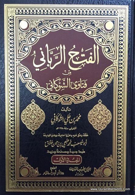 الفتح الرباني من فتاوى الإمام الشوكاني