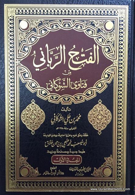 الفتح الرباني من فتاوى الإمام الشوكاني 13 مجلدات