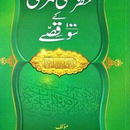 Hazrat Ali Murtaza Ke 100 Qisse