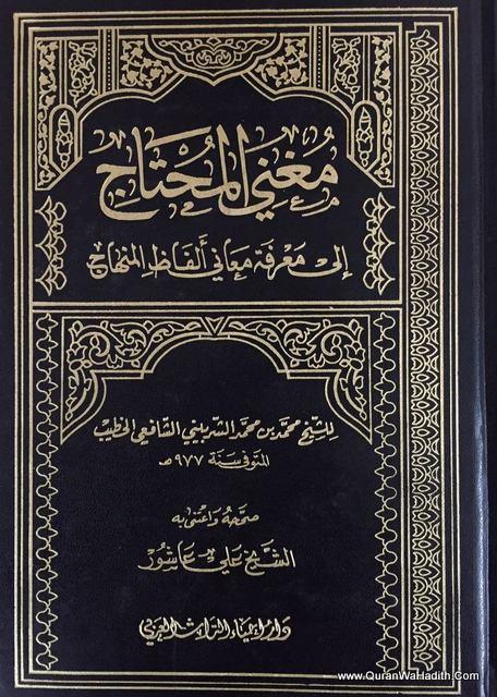مغني المحتاج إلى معرفة معاني ألفاظ المنهاج – 5 مجلدات