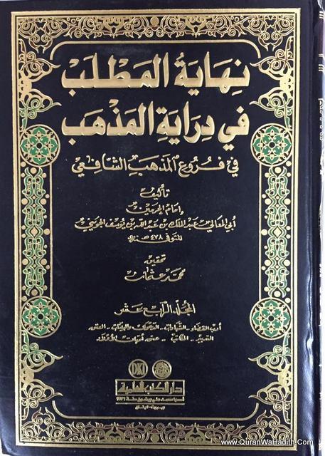 Nihaya al Matlab fi Diraya al Mazhab, 14 Vols, نهاية المطلب في دراية المذهب في فروع المذهب الشافعي