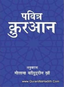 Pavitra Quran