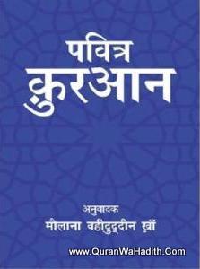 Pavitra Quran – Hindi Only