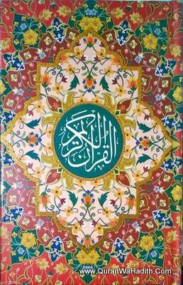 Quran Rainbow Color Coded Large