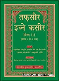 Tafseer Ibn e Kaseer Hindi, 6 Jilde, तफ़सीर इब्ने कसीर