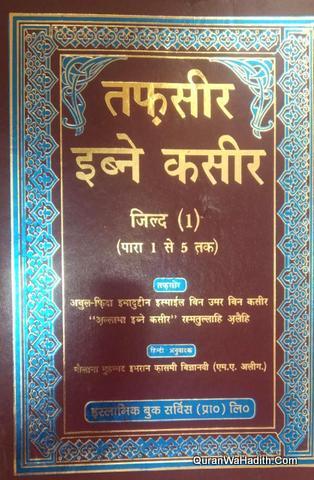 Tafseer Ibn e Kaseer Hindi, 6 Jilde, तफ़सीर इब्ने कसीर