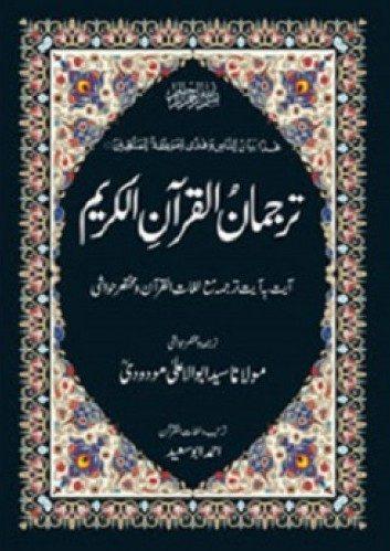 Tarjumanul Quranil Kareem