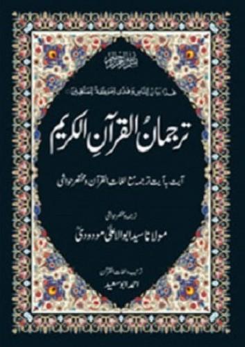 Tarjumanul Quranil Kareem – Arabic Urdu