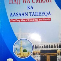 The Easy Way Of Doing Hajj And Umrah