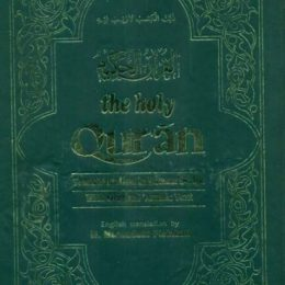 The Holy Quran Picthall