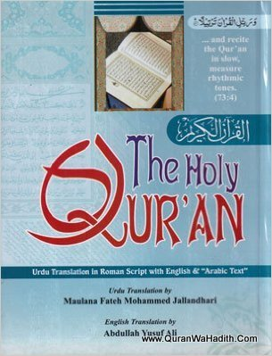 The Holy Quran English-Arabic-Roman Urdu