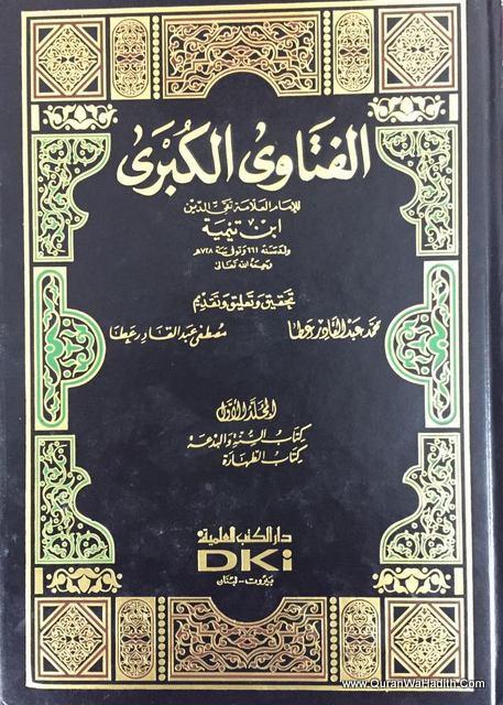 الفتاوى الكبرى 6 مجلدات