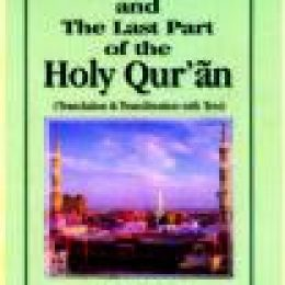 As Salat And The Last Part of The Holy Quran