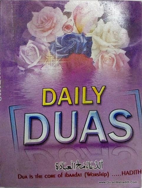 Daily Duas Colored