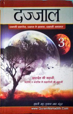 Dajjal 3 Vols Set – Israil Ki Kahani, Aalami Dajjali Riyasat, Dajjal Kaun Kab Kaha