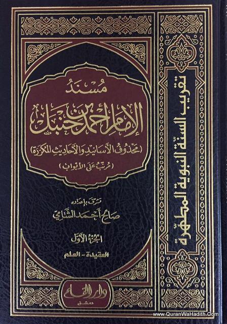 Musnad Al Imam Ahmad Bin Hanbal, 6 Vols, مسند الإمام أحمد بن حنبل محذوف الأسانيد والأحاديث المكررة