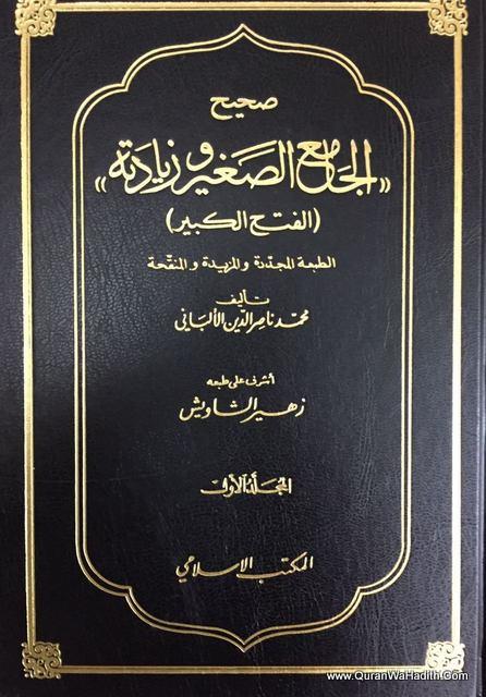 صحيح الجامع الصغير وزيادته – 2 مجلدات