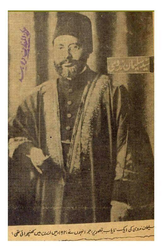 1302-1373 AH: Syed Sulaiman Nadwi – سید سلیمان ندوی
