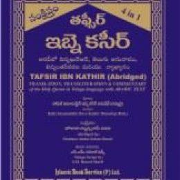 Tafsir Ibn Kaseer Telugu