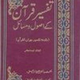 Tafseer Quran Ke Usool Wa Masaila