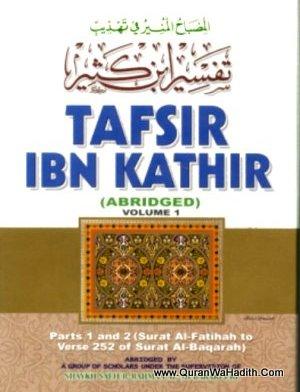 Tafsir Ibn Kathir – Volumes 10, Arabic English