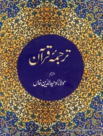 Tarjuma e Quran