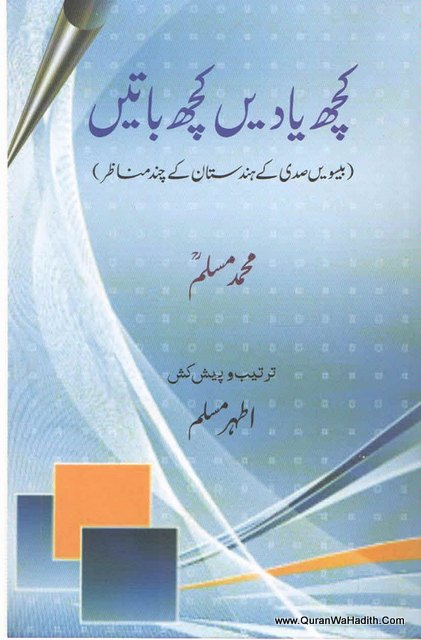 Kuch Yadein Kuch Batein – Muhammad Muslim Sahab