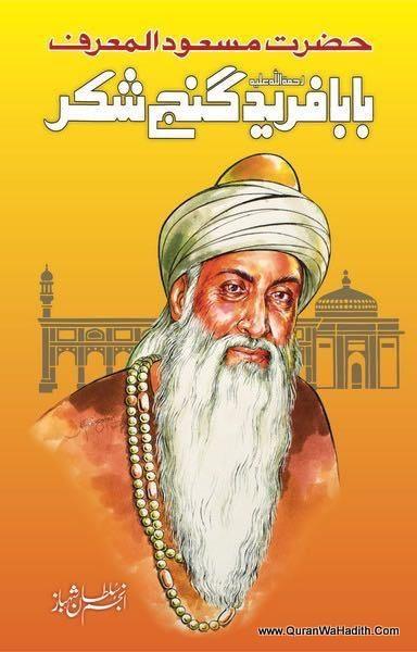 Baba Farid Ganj Shakar