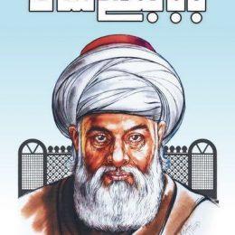 Baba Bulle Shah