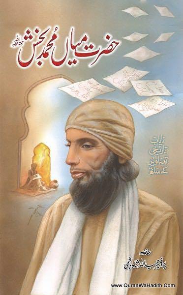 Mian Muhammad Bakhsh