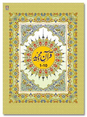 Para Set of The Holy Quran