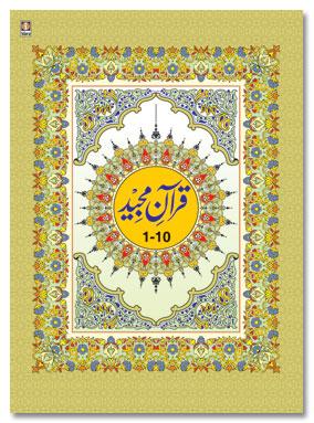 Para Set of The Holy Quran – 3 Volumes, Arabic