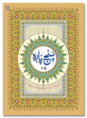 Panj Para 5 Sections of Quran – 6 Volumes, Bold Arabic