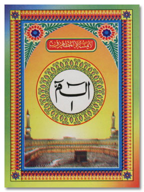 30 Para Set Quran – Large Bold, 9 Lines, Arabic
