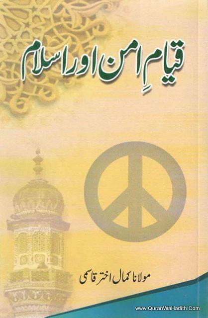 Qayam e Aman Aur Islam