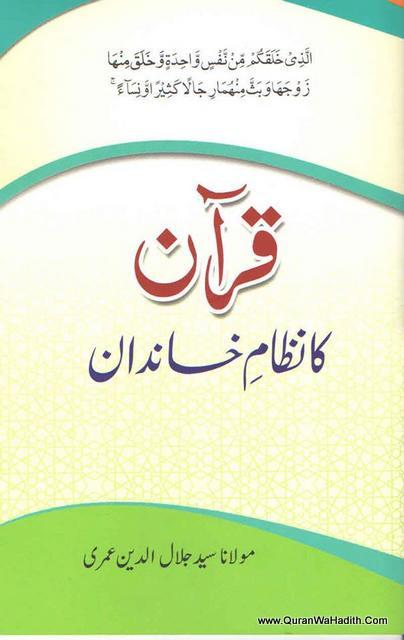 Quran Ka Nizam e Khandan