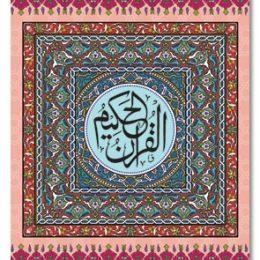 Arabic Quran 13 Line