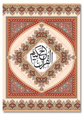 Quran Arabic Text 15 Line