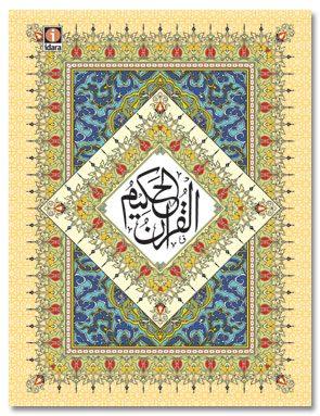 13 Lines Quran Arabic