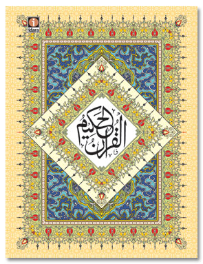 13 Lines Quran Arabic – Bold Letters