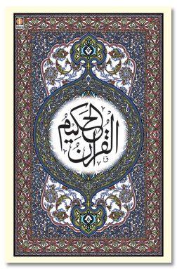 Quran Arabic 16 Lines