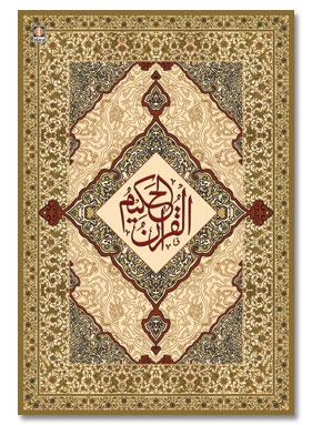 Holy Quran In Arabic With Urdu Translation