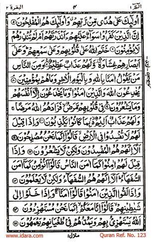 Holy Quran 15 Lines Zipper