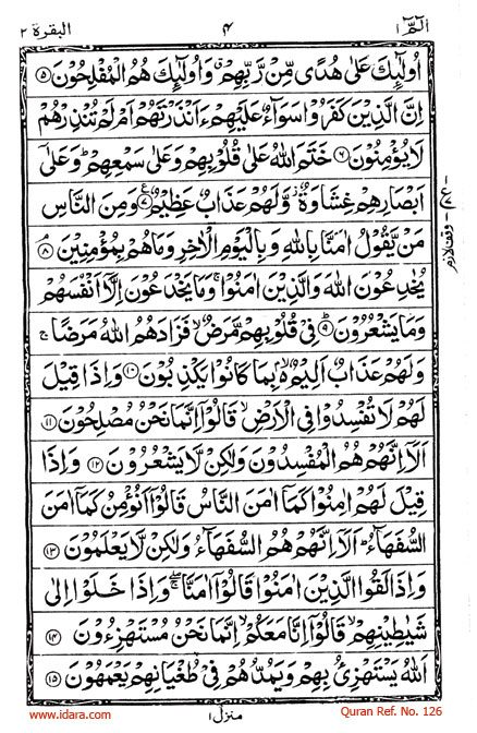 Holy Quran 15 Lines