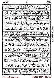 quran_ref_19